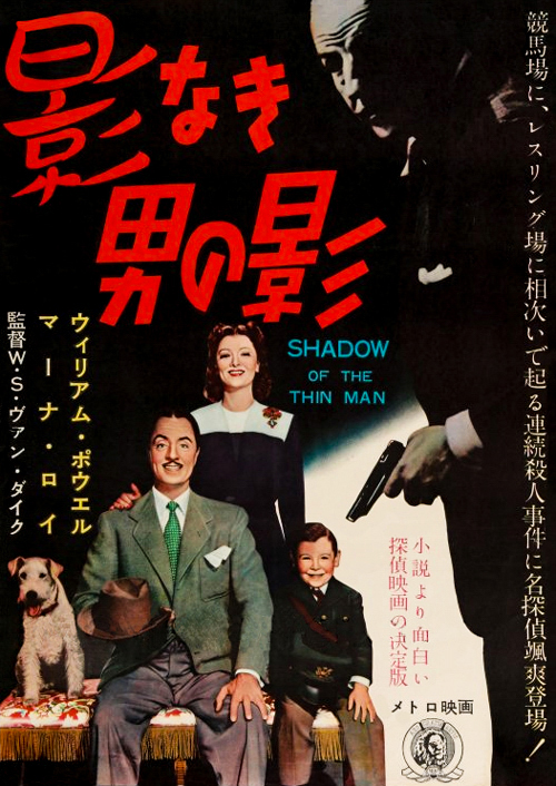shadow of the thin man us insert movie poster